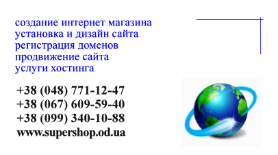 визитка supershop